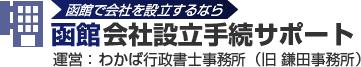 函館会社設立手続サポート 運営: わかば行政書士事務所(旧 鎌田事務所)