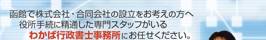 函館で株式会社・合同会社の設立をお考えの方へ役所手続に精通した専門スタッフがいるわかば行政書士事務所にお任せください。