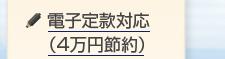 電子定款対応(4万円節約)